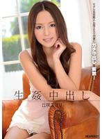 [IPZ-297] Totally Raw Creampie ( Emily Okazaki )