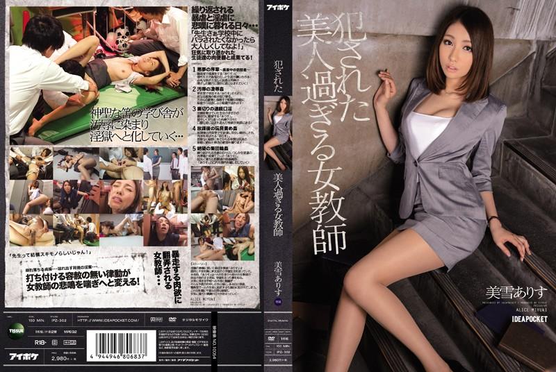 IPZ-302 犯された美人過ぎる女教師 美雪ありす