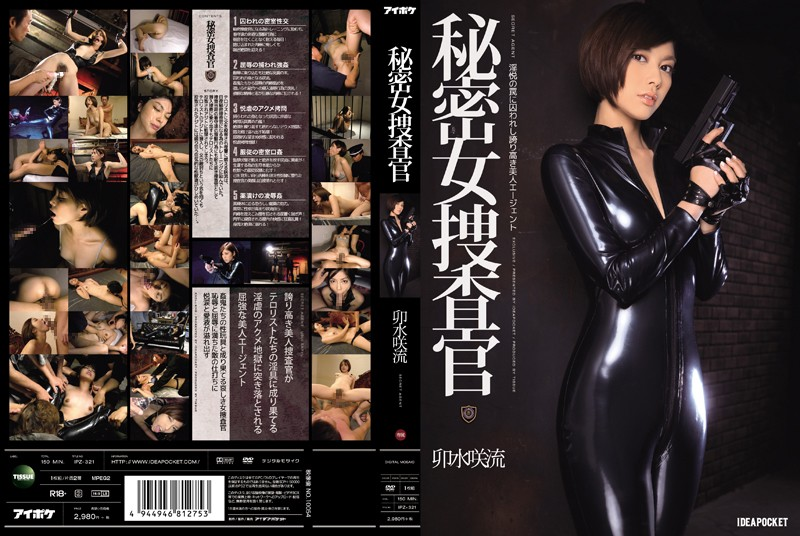 IPZ-321 Secret Female Investigator Thin Saki-ryu