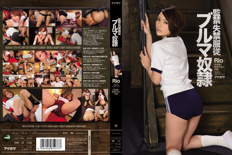 IPZ-324 Confinement Incontinence Submission Bloomers Slave Rio