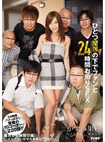 [IPZ-345] She Sleeps With Her Fans Under the Same Roof for 24 Hours of Sex! Kaho Kasumi