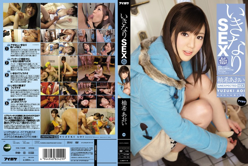 IPZ-353 Oh Suddenly SEX?Are You Right Now?YuzuNozomi Blue