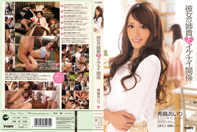 IPZ-356 Naughty Relationship Nozomi-to Airi And Her Elder Sister