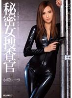 [IPZ-385] Secret Female Investigator ~ Takizawa Lora