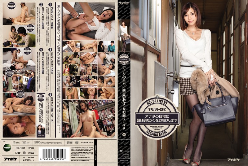 IPZ-407 I Will Deliver The Akari Asahina Home Delivery Anata SEX