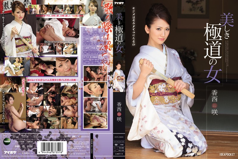 IPZ-438 Woman Kozai Saki Beautiful Gangster