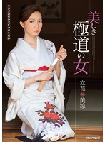 IPZ-451 Woman Of Beautiful Gangster - Tachibana Misuzu