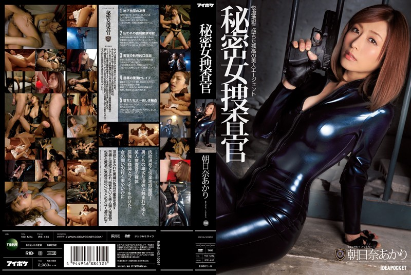 IPZ-455 Secret Female Agent Akari Asahina