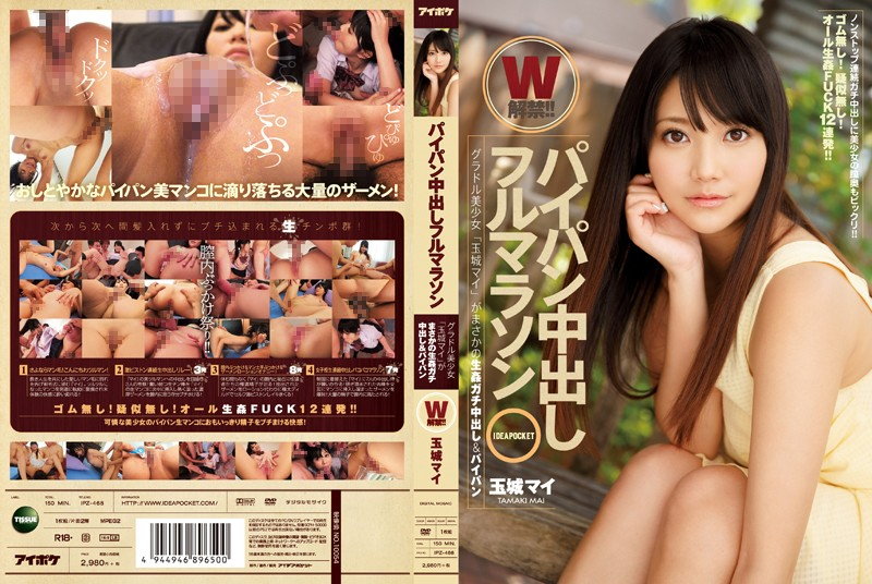"IPZ-468 Full Marathon Gravure Girl ""Tamaki Mai"" Is Lifted Shaved & W Out Rainy Day Fucking Gachi During Shaved Out NOW! !"