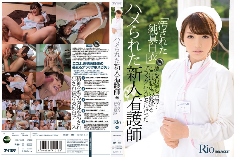 IPZ-489 Soiled And Innocence White Robe Saddle Is A Rookie Nurse Rio