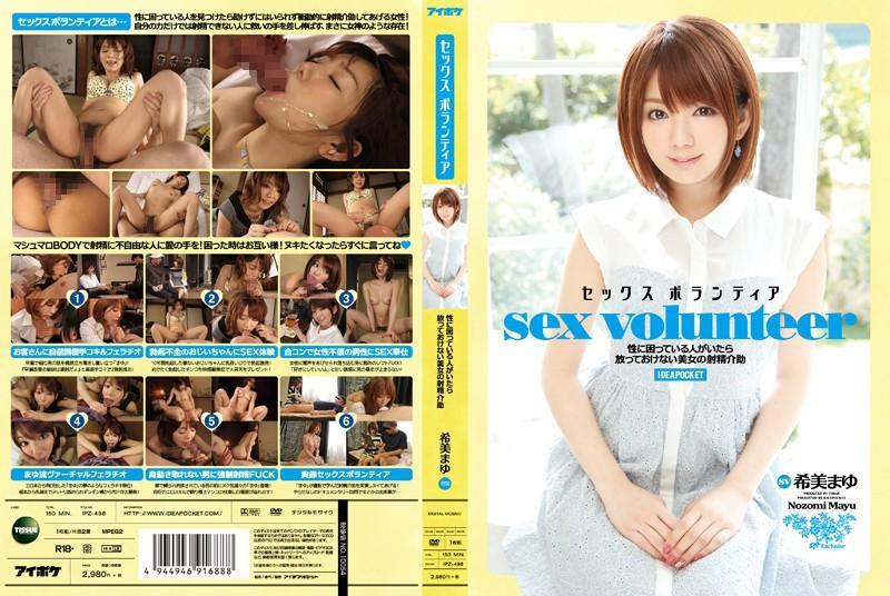 IPZ-498 Sex Volunteer Nozomi Mayu