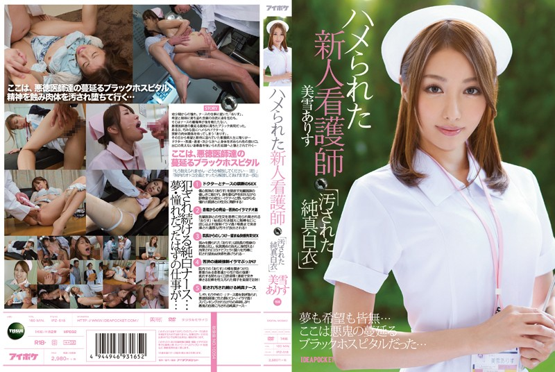 IPZ-518 Innocence White Coat Miyuki Alice That Was Stained Saddle Obtained Rookie Nurse