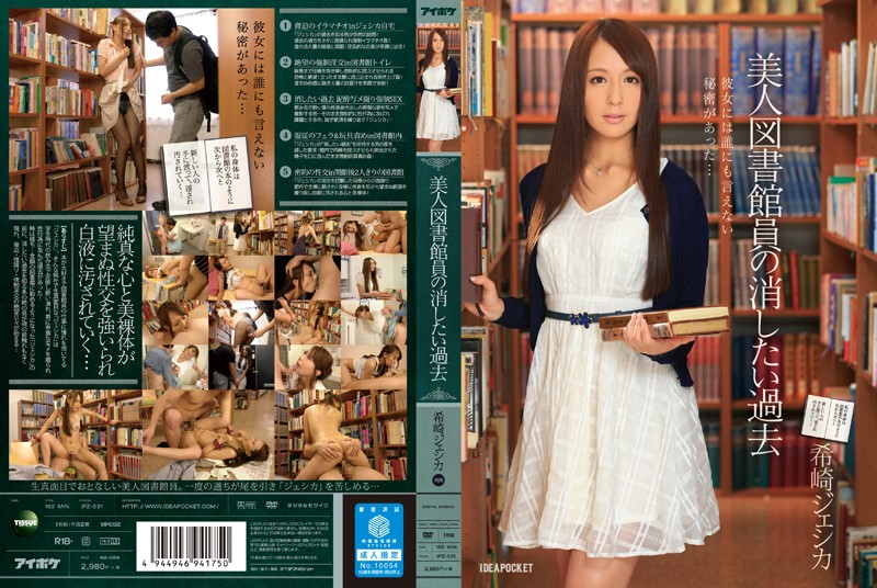 IPZ-531 Beautiful Librarian With A Past She'd Like To Erase 3