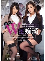[IPZ-561] I Won't Forgive You Until You Cum - Two Smart Frustrated Sluts Become Filthy Reverse Molesters Minori Hatsune Chika Arimura