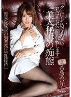 [IPZ-576] Please Do Not Fired ... I Will Submit To You Beauty Secretary Silliness Nozomi-to Airi