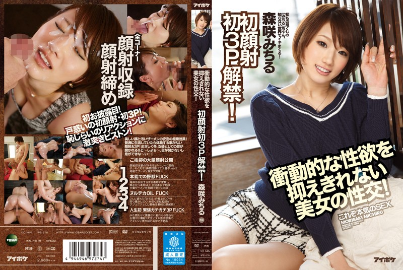 IPZ-578 Fuck Of Beauty That Can Not Be Restrained Impulsive Sexual Desire! Hatsukaoi First 3P Ban! MoriSaki Michiru