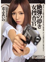[IPZ-580] (English subbed) Scenes 1 and 2 - The Wretched Female Female Detective Aino Kishi