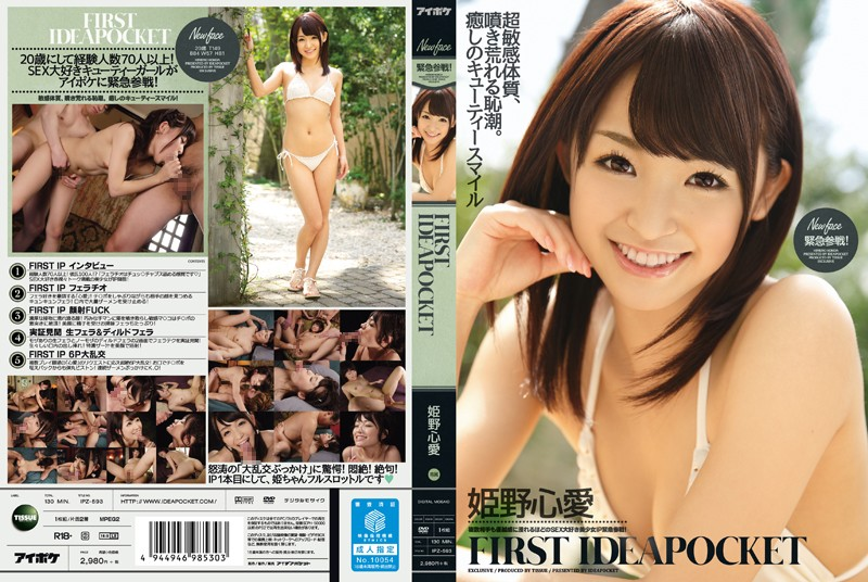 IPZ-593 緊急参戦! FIRST IDEAPOCKET 姫野心愛