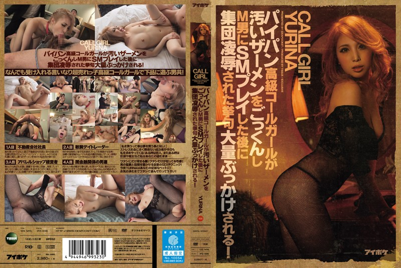 IPZ-596 Shaved Luxury Call Girl Is The Last Line Bukkake It Is Collective Humiliation After SM Play Cum And M Man Dirty Semen! YURINA