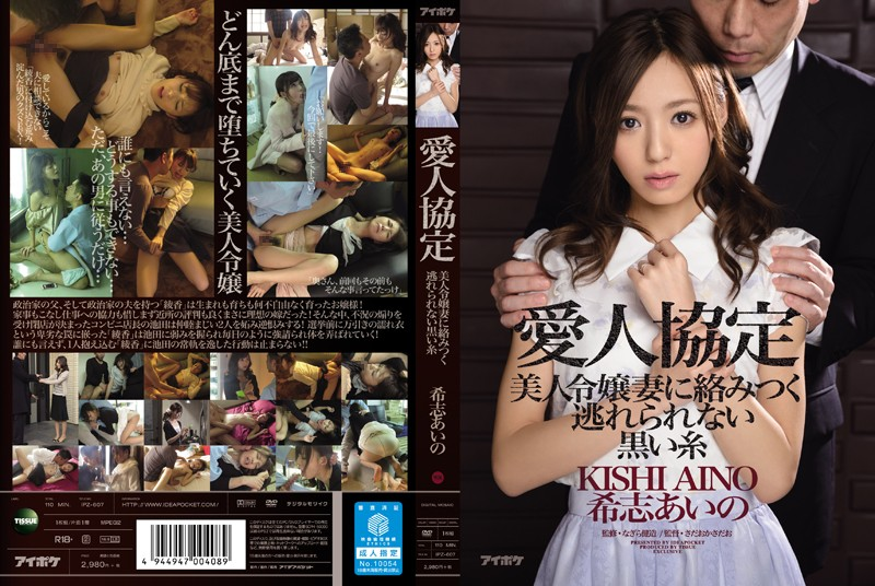 [IPZ-607] Lovers' Pact - Beautiful Young Lady Bound By An Inescapable Black Thread Aino Kishi