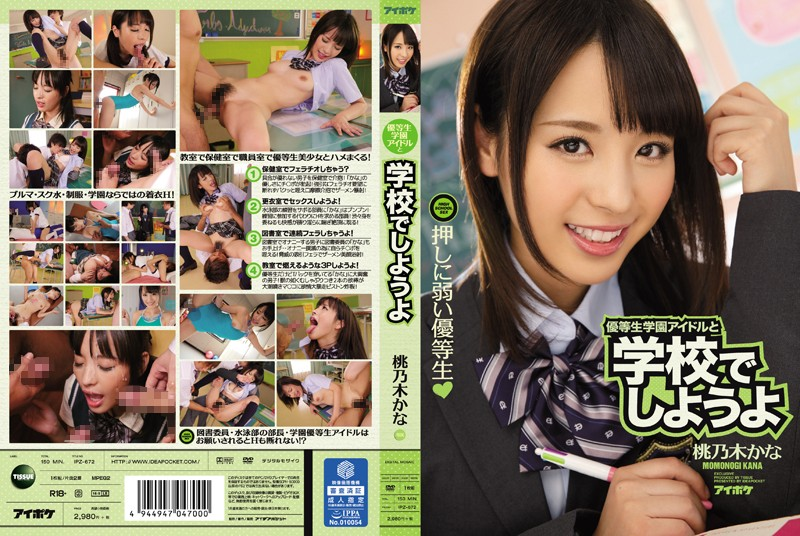 IPZ-672 Honor Student Gakuen Idol And Na Weak Or Honor Student Peach Nogi To Shiyouyo Press At School