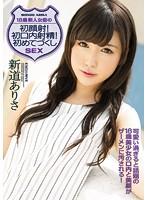 IPZ-680 18歳 新人女優の初顔射!初口内射精!初めてづくしSEX 新道ありさ