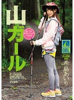 IPZ-694 In Mountain Girl Airi And Your Outside Is Etchishi Chao