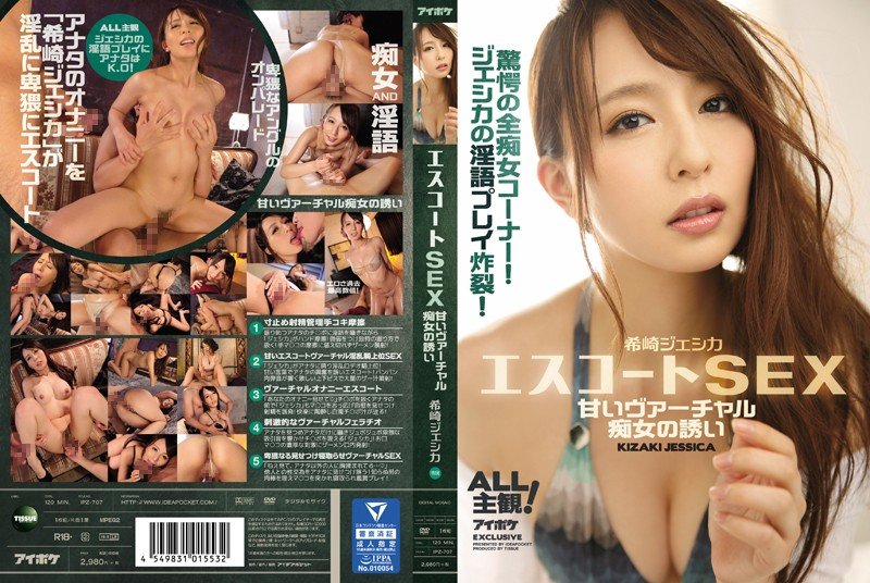 IPZ-707 All Slut Corner Of Invitation Startle Escort SEX Sweet Virtual Slut!Dirty Play Bursts Of Jessica! Jessica Kizaki