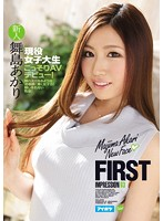 IPZ-710 FIRST IMPRESSION 93 Active College Student Secretly AV Debut! Akari Maijima