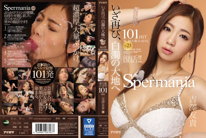 [IPZ-744] It's Back! Spermania VOL. 23 - Return To The Land Of Creamy Cum - Her First BUKKAKE 101 LOADS Yuki Yoshizawa