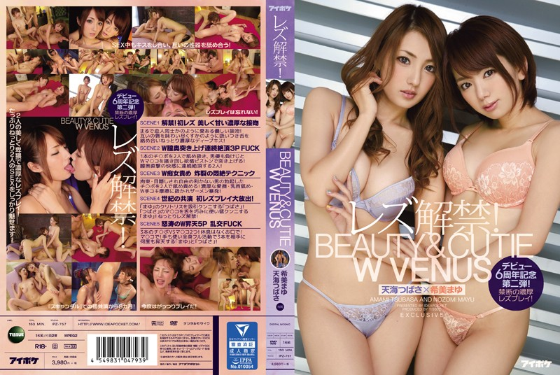 IPZ-757 Lesbian Ban! BEAUTY & CUTIE W VENUS Debut 6 Anniversary Of The Second Edition!Forbidden Rich Lesbian Play! Tsubasa Amami Nozomi Eyebrows