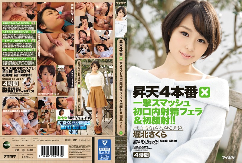 IPZ-760 Ascension 4 Production × Blow Smash First Cum Eating Blow & Hatsukaoi! ! First Gonzo!First Cosplay!First Subjective!First Restraint!For The First Time Dzukushi 240 Minutes! Maki Sakura