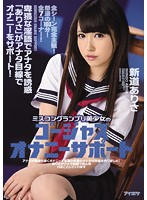 IPZ-761 Gorgeous Masturbation Support All Scene Complete Subjectivity Of The Mis-Grand Prix Pretty!160 Minutes Of Angry Waves!All 7 Corner! Shindo Arisa