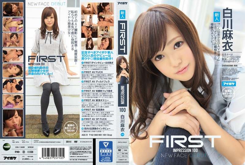 """IPZ-774 FIRST IMPRESSION 100 """"this Beautiful Girl Is AV Performers? """"AV Debut Princess Pretty Impact Would Think!All 8 Corner 180 Minutes Of Angry Waves! Mai Shirakawa"""