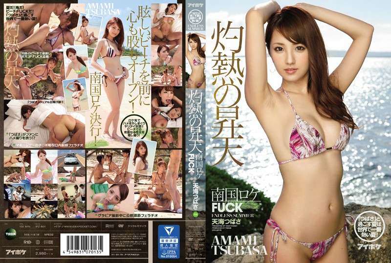 "IPZ-801 Summer To Spend With The Scorching Ascension Tropical Roque FUCK ""Wings"" Is The Most Hot Summer In The World! Amami Tsubasa"