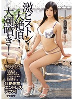"IPZ-807 Geki Piston!Large Climax!Spring Tide Spray!Brown Erotic Body Bikunbikun!Natural Pretty ""Nishihara Ami"" Of Etch The Innocence G Spot Adults Is Closer To Gathered Blame Thrust Spree Fierce Incontinence Endless Acme!"