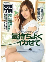 IPZ-816 First Live 18-year-old Comfortably To Squid Sex The Lights! First Iki Too Is 21 Years Old! Active College Student, Becomes Finally Amusing Past Alive! Akari Maijima