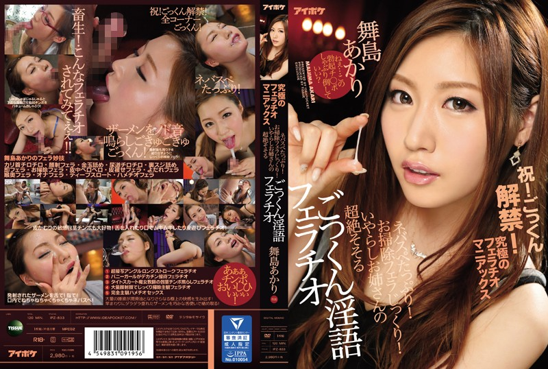 IPZ-833 The Ultimate Blowjob Maniacs Nebasupe Plenty! Cleaning Blow Carefully! Odiousness Older Sister Of Transcendence Tantalizing Cum Dirty Blowjob Akari Maijima