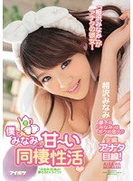 IPZ-860 There ~ Sweet Of Me And South Cohabitation Of Active Minami Aizawa