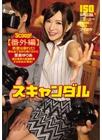 IPZ-863 Scandal [Extra Edition] Impregnable Has Collapsed!It Has Been Takeaway In Drinking Satomi Yuria Past Best Voyeur Video As It Is Av Sale!