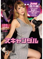 [IPZ-869] Scandal [extra Edition] Miracle Of Voyeur!Takeaway Has Been Tier Voyeur Video As It Is Released In The AV BAR!