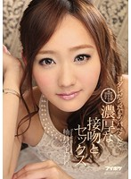 [IPZ-882] Trading Dripping Drool & Gushing Spit Thick Kisses & Sex with a Pretty Older Sister Himawari Yuzuki