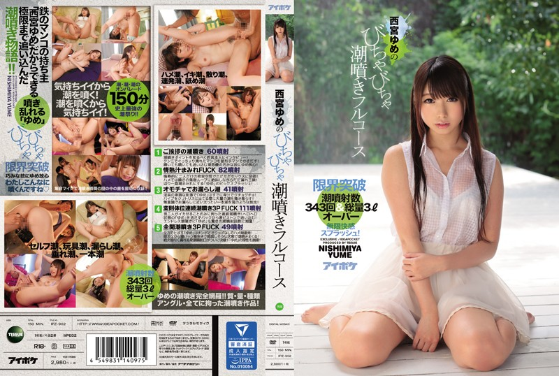 IPZ-902 Nishinomiya Bichabicha Tide Of Dream Sprayed Full Course Rebirth Tide Injection Number 343 Times And The Total Amount 3L Over Infinite Pleasure Splash!