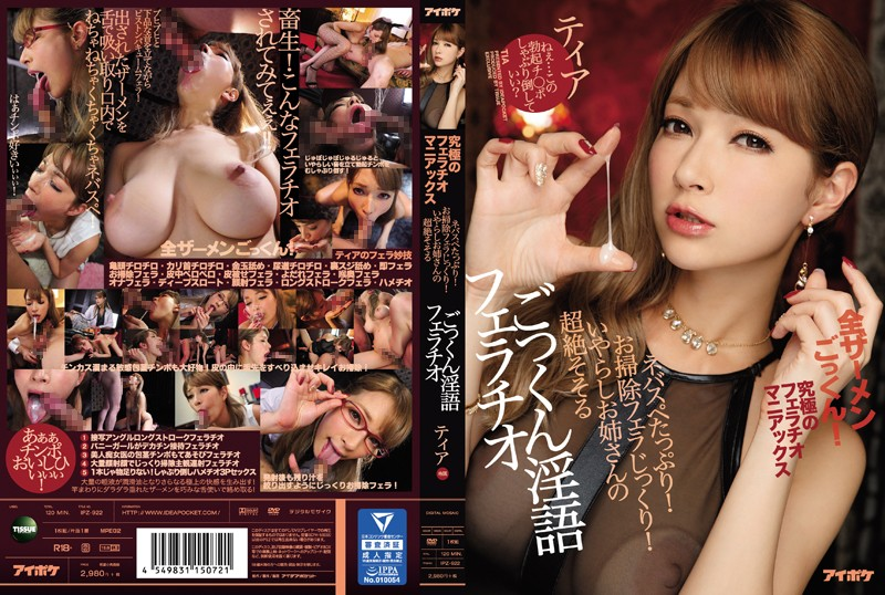 IPZ-922 The Ultimate Blowjob Maniacs Nebasupe Plenty!Cleaning Blow Carefully!Of Odiousness Sister Transcendence Tantalizing Cum Dirty Blowjob Tear