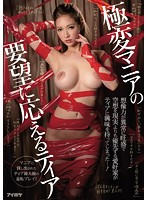 [IPZ-981] Tier That Responds To The Demands Of Extreme Change Many Imagination Is Abnormally Vigorous And Enthusiast Who Gives Priority To Fantasy Over Reality Has Become Interested In Tia ...!