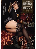 [IPZ-989] A Splendid Mala Play Of Pantyhose Polar Leucher Secretary Natsukawa Akari