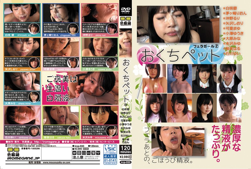 IRCP-033 Outback Pet Blow Girl 2 (Iromegane) 2015-12-13