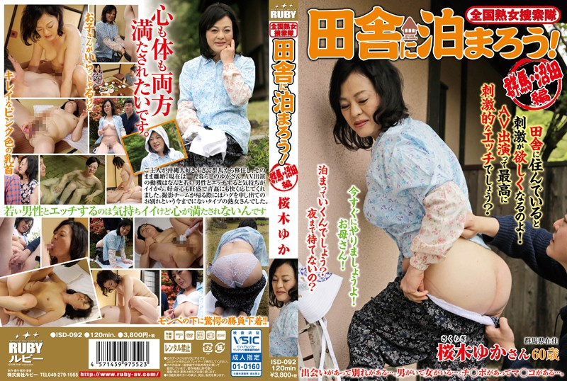 ISD-092 Let Tomaro Nationwide Milf Posse Countryside! Gunma Numata Hen Yuka Sakuragi (Ruby) 2016-08-07