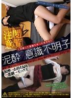 ISKF-005 泥酔×意識不明子 新宿の路上で拾った会社員風の女[まり]と出会い系アプリで見つけたJD[むつき]