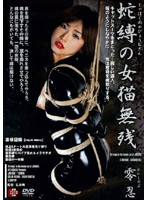 JBD-086 Ninja Cat Miserably Zero Baku Snake Woman